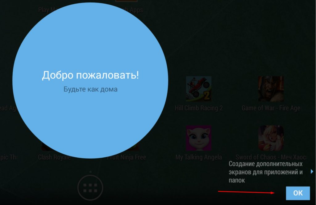 Добро нагрянуть во эмулятор Bluestacks