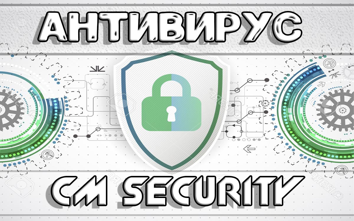 CM Security антивирус