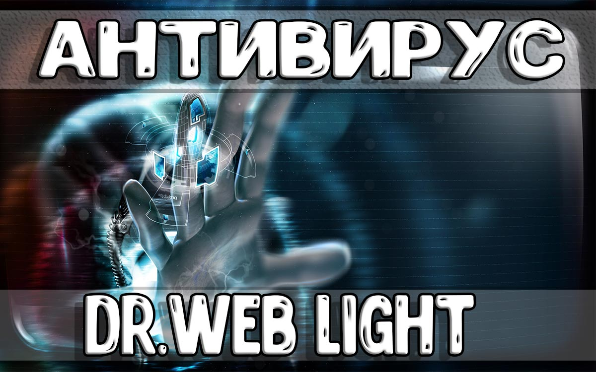 Dr.Web-Light