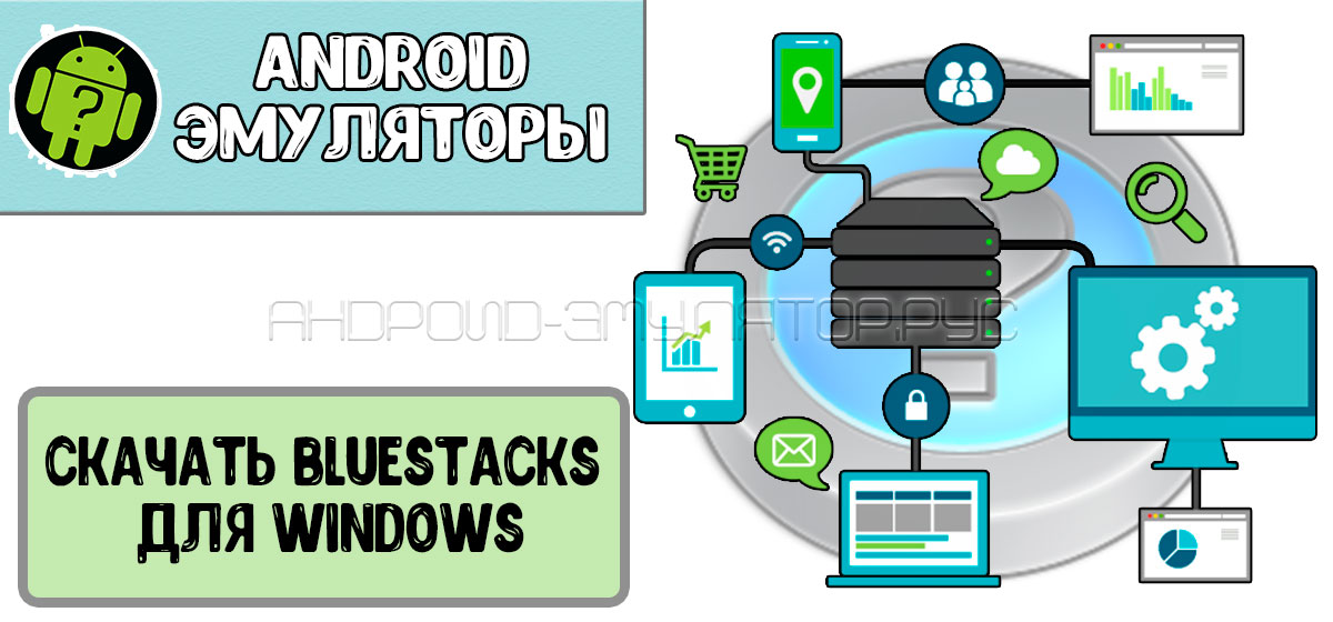 Bluestacks для windows 7