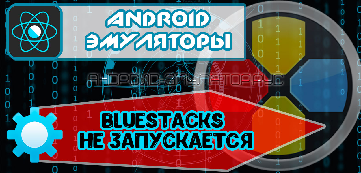 Bluestacks не запускается