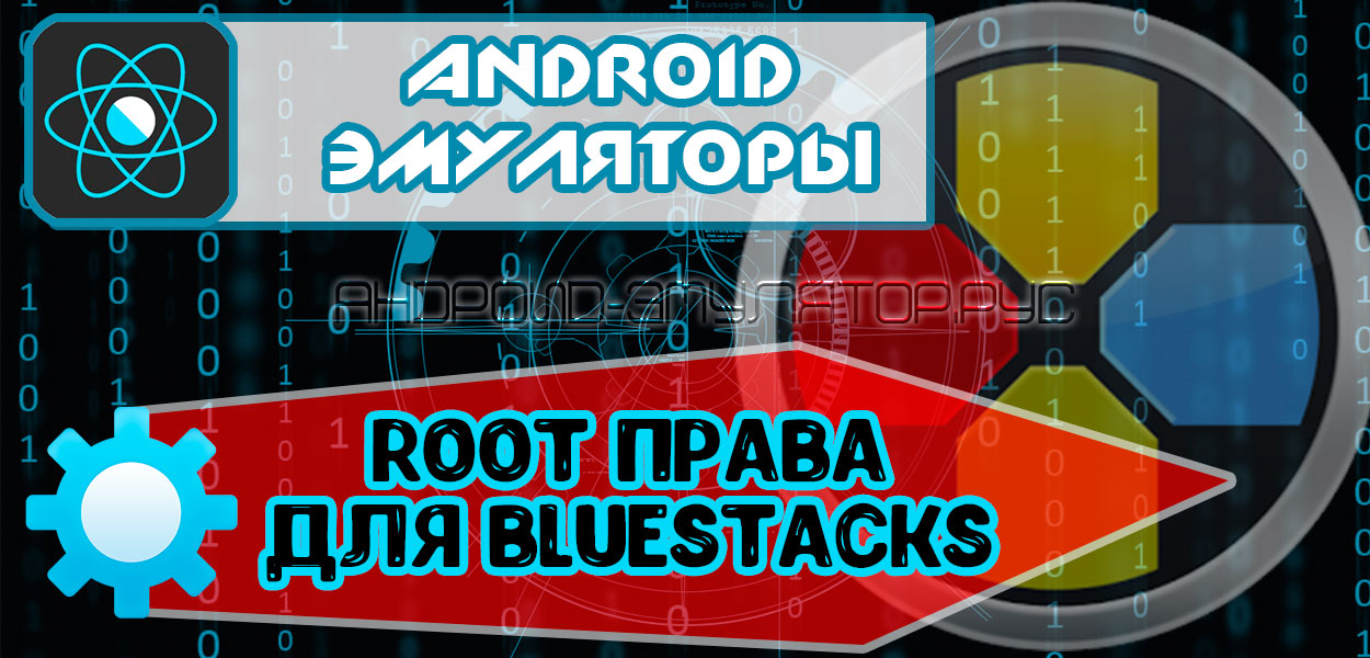 Bluestacks root права