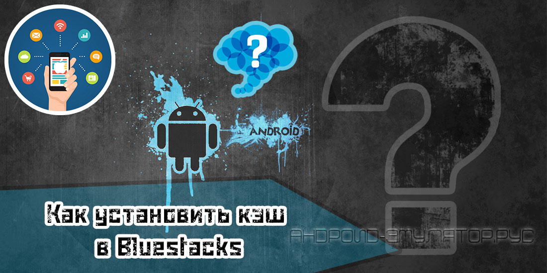 Кэш в Bluestacks
