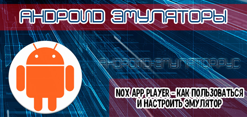 Nox App Player настройка