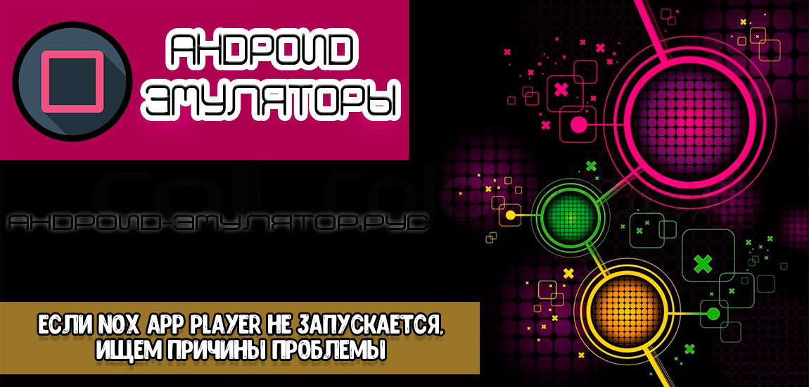 Nox App Player не запускается