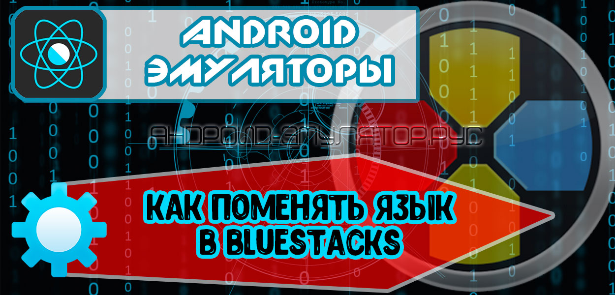 Поменять язык в Bluestacks