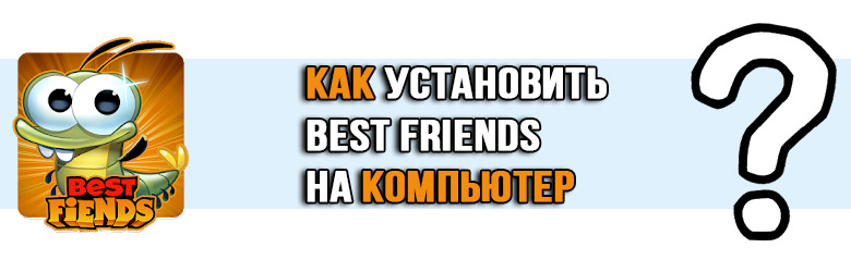 Best Friends на компьютер