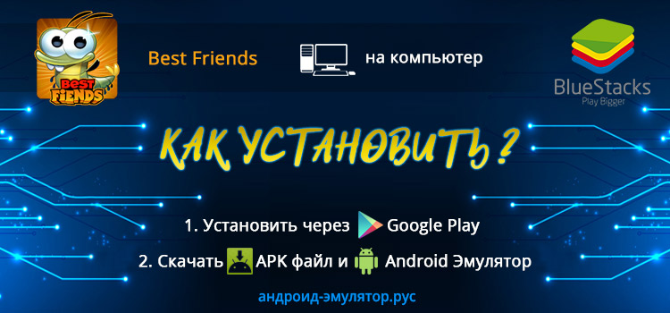 Best Friends на пк