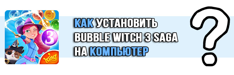 Bubble Witch 3 Saga на компьютер
