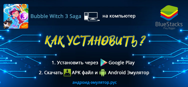 Bubble Witch 3 Saga на пк