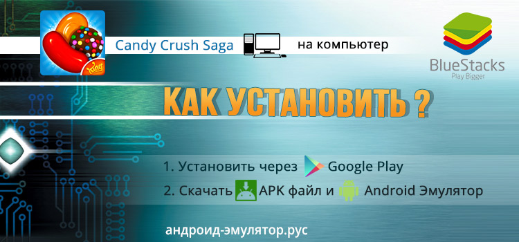 Candy Crush Saga на пк