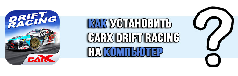 Carx Drift Racing на компьютер