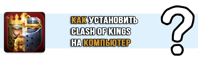 Clash of Kings на компьютер