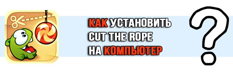 Сut the Rope на компьютер