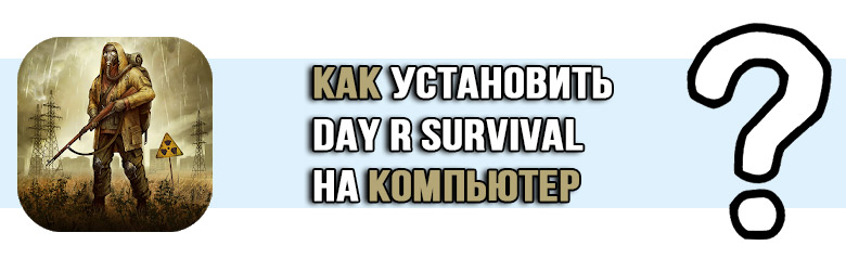Day R Survival на компьютер