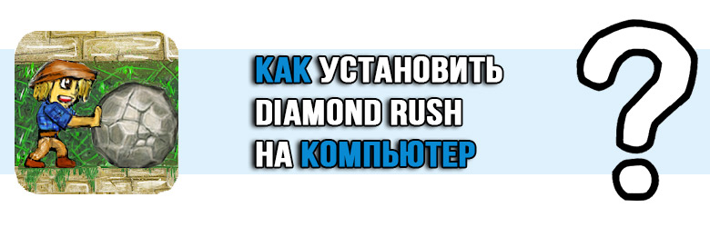 Diamond Rush на компьютер