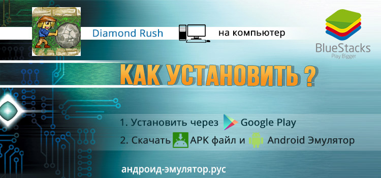 Diamond Rush на пк