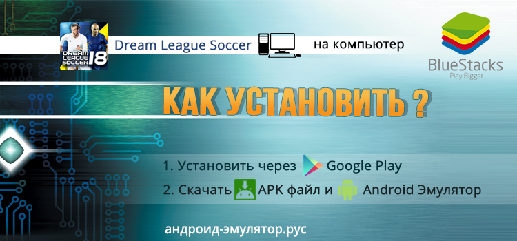 Dream League Soccer на компьютере