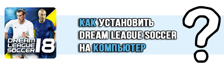 Dream League Soccer на пк