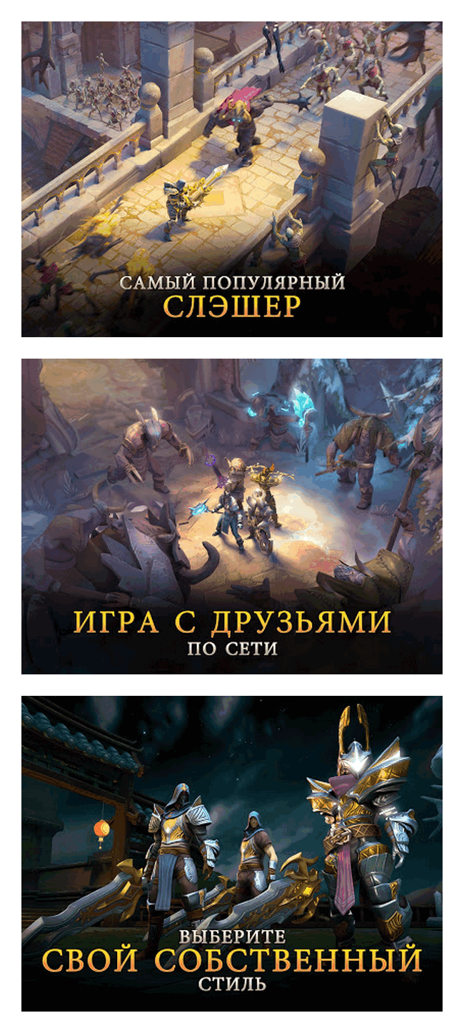 Dungeon Hunter 5 - Экшен РПГ