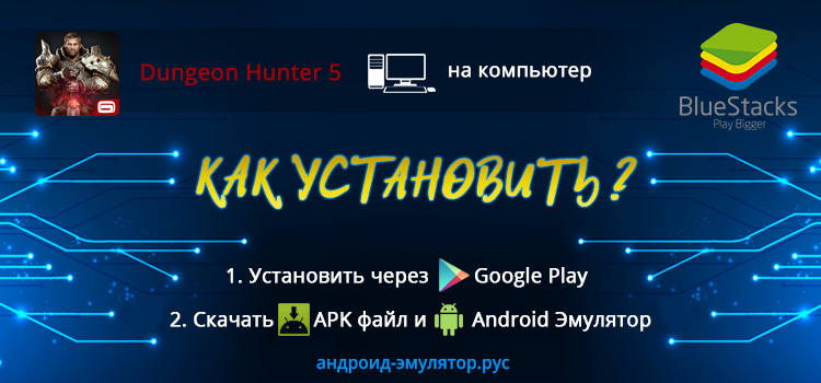 Dungeon Hunter на компьютер