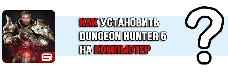 Dungeon Hunter на пк