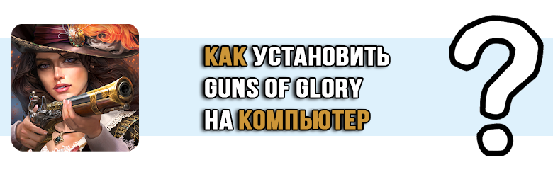 Guns of Glory на компьютер