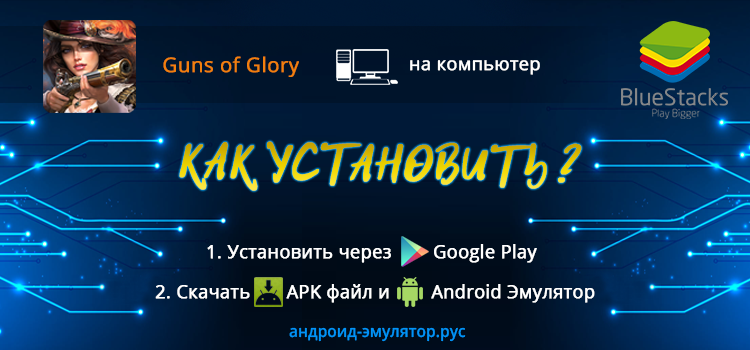 Guns of Glory на пк