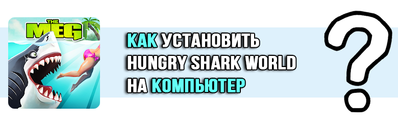 Hungry Shark World на компьютер