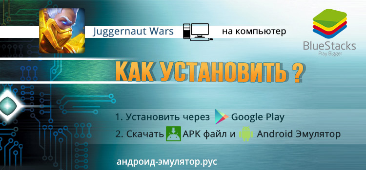 Juggernaut Wars на компьютер