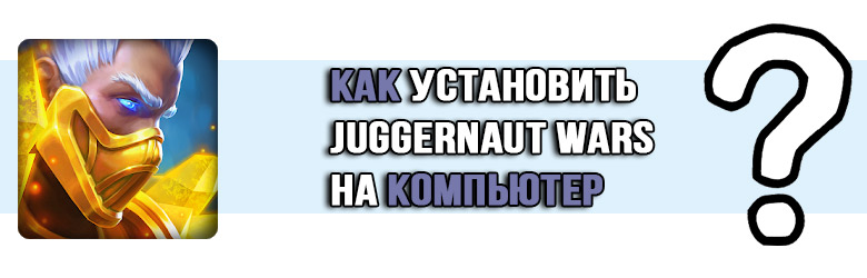 Juggernaut Wars на пк