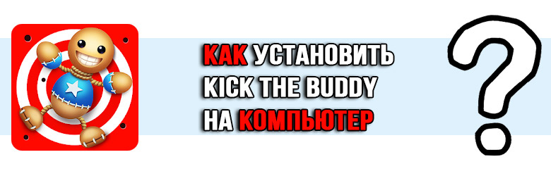 Kick the Buddy на компьютер