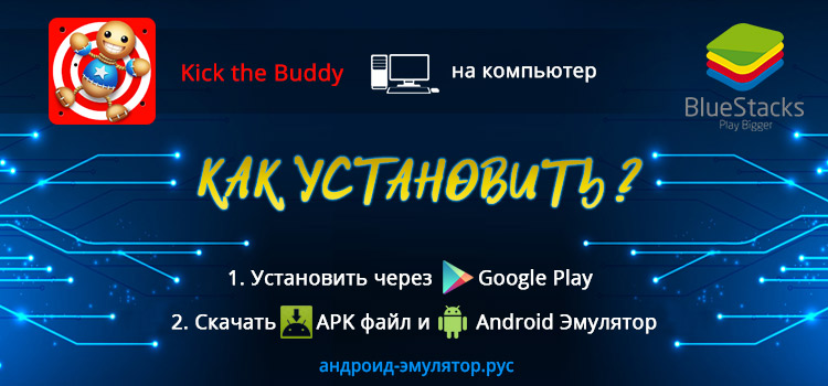 Kick the Buddy на пк