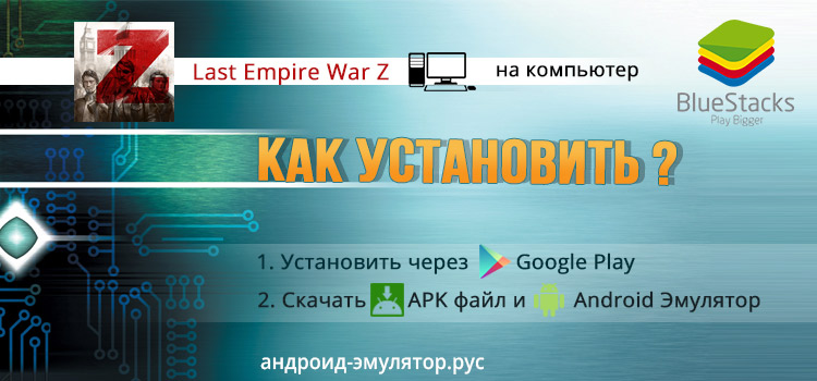 Last Empire War Z на пк