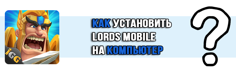 Lords Mobile на компьютер