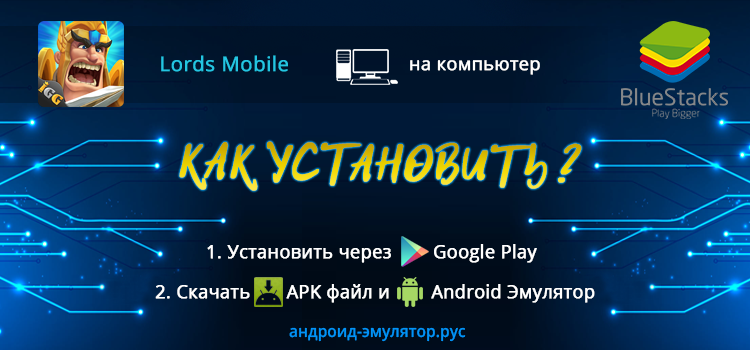 Lords Mobile на пк