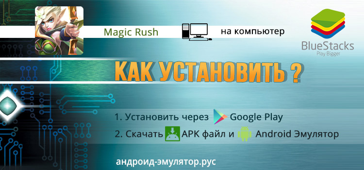 Magic Rush на компьютер
