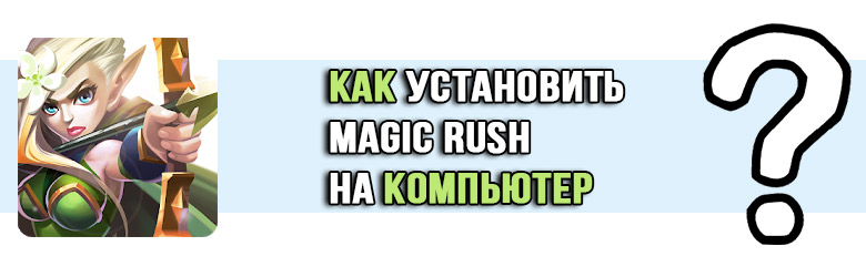 Magic Rush на пк