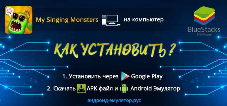 My Singing Monsters на пк
