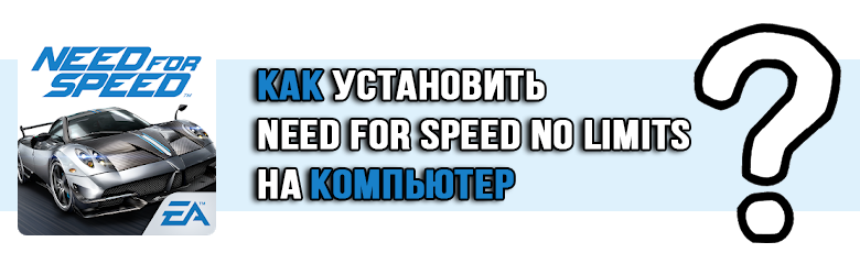 Need for Speed No Limits на компьютер
