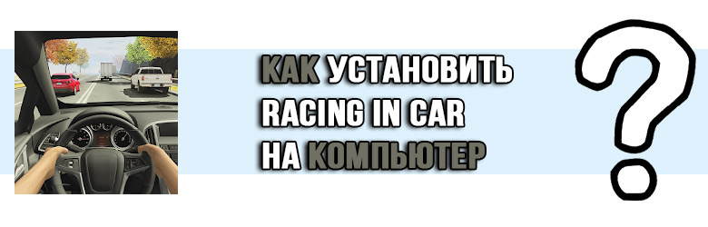 Racing in Car на компьютер