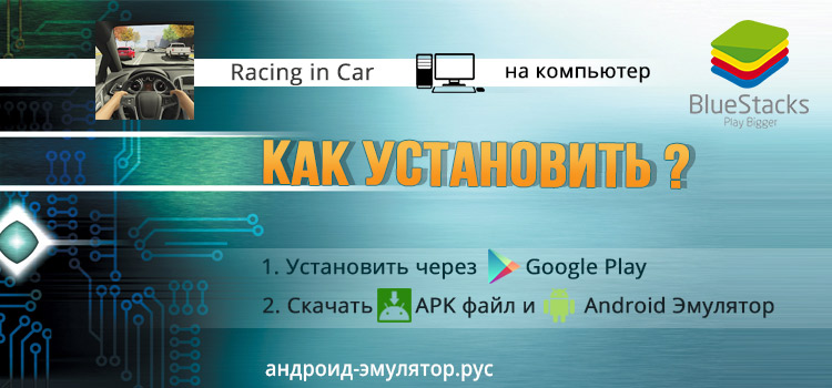 Racing in Car на пк