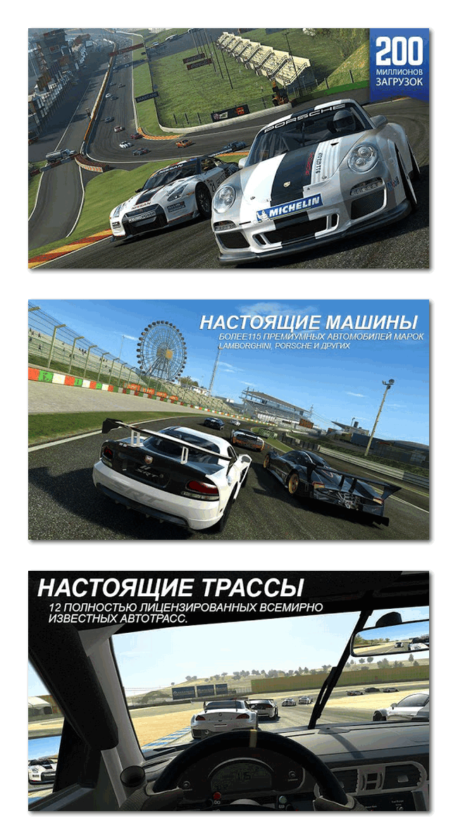 Real Racing 3 gameplay
