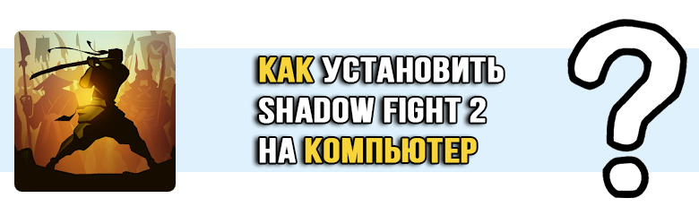 Shadow Fight 2 на компьютер