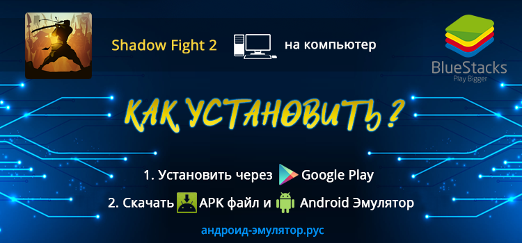 Shadow Fight 2 на пк