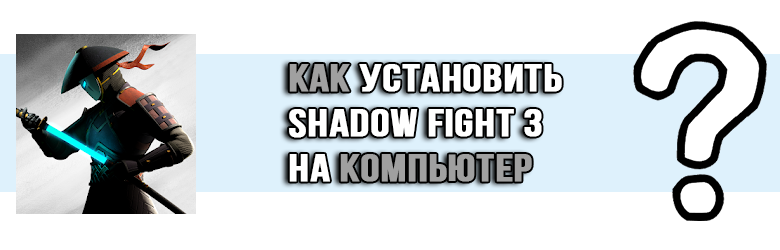 Shadow Fight 3 на компьютер