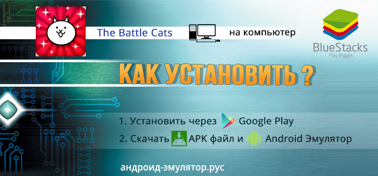 The Battle Cats на пк