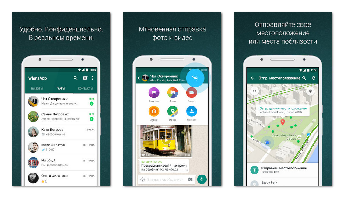 WhatsApp на пк